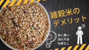 雑穀米は体に悪い?消化不良、効果なし、デメリットしかないのか?