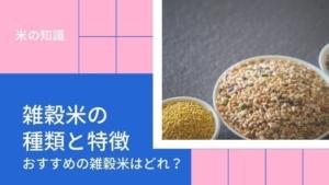 雑穀米の種類と特徴!ブレンド雑穀米のおすすめ商品はどれ?