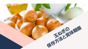 玉ねぎの保存方法と賞味期限!冷凍/半分/みじん切り/ペーストをパターン別に