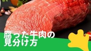 牛肉が茶色・緑色・黒色に変色!牛肉が腐る時の見分け方とは