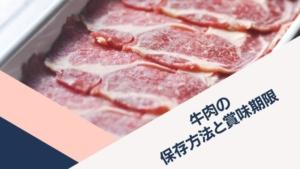 牛肉の正しい冷凍保存方法と賞味期限!鮮度を落とさずおいしく食べるために