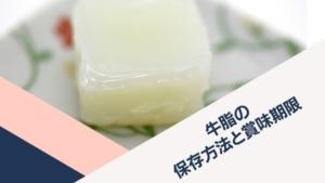 牛脂は冷凍保存で長持ち!賞味期限や消費期限、冷凍後の使い方を解説