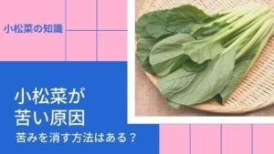 小松菜が苦い原因!苦みを消す方法やアク抜きをする方法
