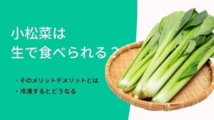 小松菜の生食は危険か大丈夫か?生で食べるなら冷凍保存もおすすめ