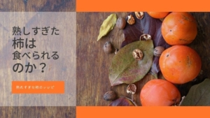 熟しすぎた柿は食べられる?熟れすぎた柿の使い方とレシピ