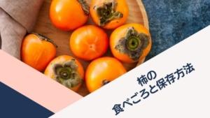 柿の食べごろの見分け方との美味しい柿の選び方!冷凍保存でおいしさ長持ち