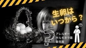 卵かけご飯は何歳から?子供は生卵をいつから食べられるのか