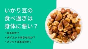 いかり豆(フライビーンズ)の食べ過ぎは体に悪い?ダイエット向きか太るかどっち?
