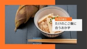 たけのこご飯に合うおかずやスープ、おすすめの組み合わせ!献立はこれ