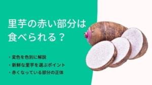 里芋の赤い筋や中の赤い斑点部分は食べられる?断面の変色について解説