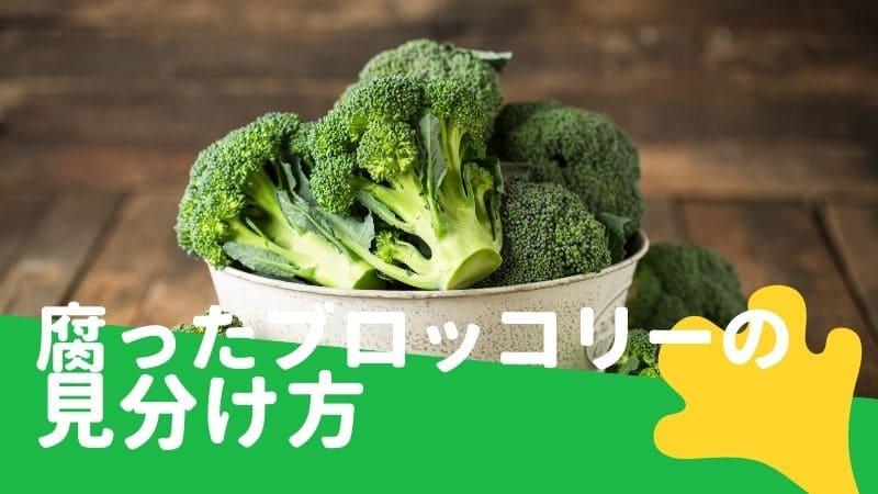 れる 食べ ブロッコリー 黄色 紫色は甘い証拠!? ブロッコリーの栄養と保存法・料理のコツ【野菜ガイド】