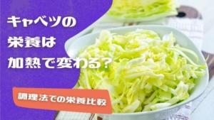 キャベツの栄養は加熱で変わる?茹でる・炒める・生で食べる時の違いは?