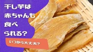 干し芋は赤ちゃんの離乳食におすすめ?いつから食べられる?