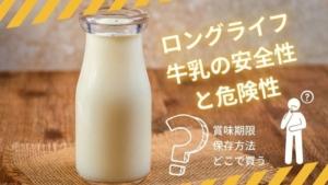 ロングライフ牛乳の安全性と危険性、賞味期限/どこで買える?