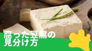 豆腐が腐る/臭いや苦み、すっぱい等の味の変化、賞味期限切れの豆腐は食べられるか等